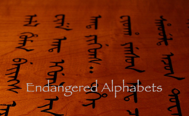Endangered Alphabets Mandic Board